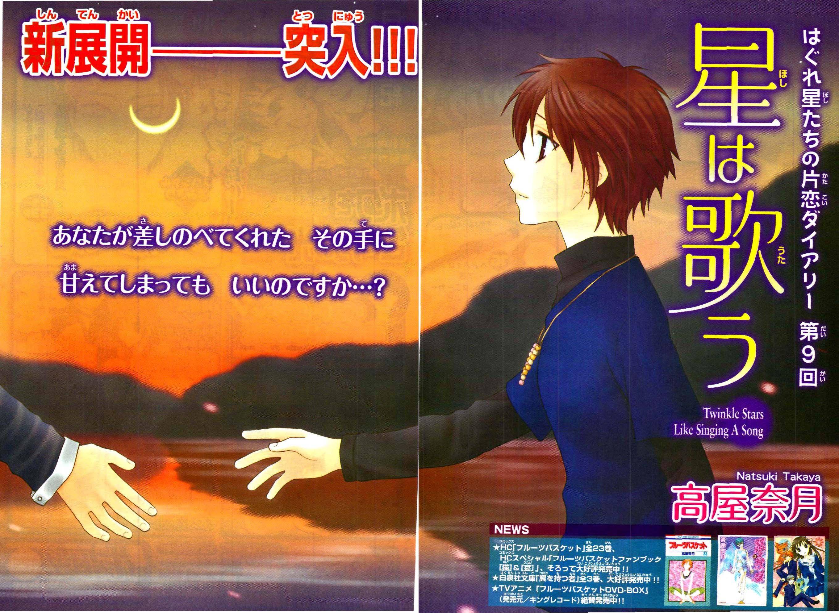Hoshi wa Uta c 9 pg 1