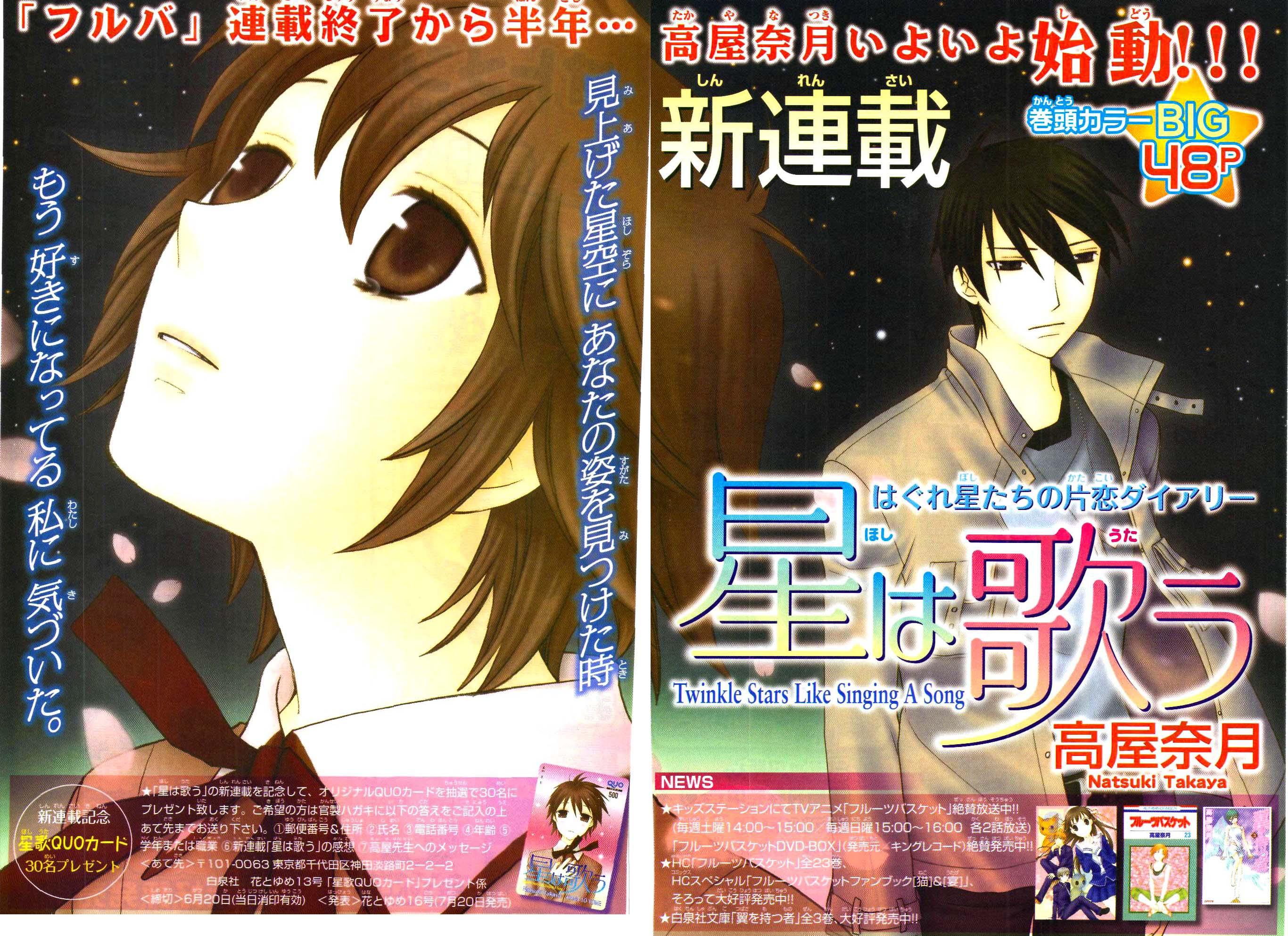 Hoshi wa Uta c 1 pg 1