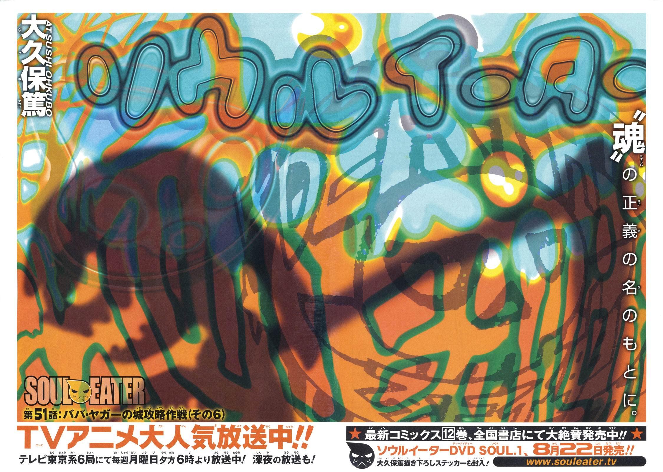 Soul Eater 051 00020003